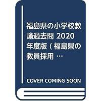 福島県の小学校教諭過去問 2020年度版 (福島県の教員採用試験「過去問」シリーズ)