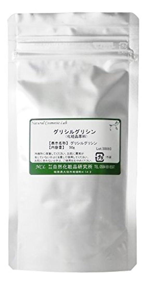 ディベート十二と闘うグリシルグリシン (GG) 化粧品原料 50g