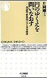 円のゆくえを問いなおす ――実証的・歴史的にみた日本経済 (ちくま新書)