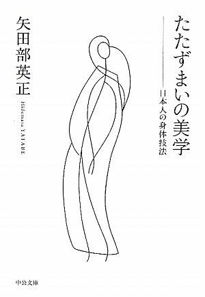 たたずまいの美学 - 日本人の身体技法 (中公文庫)