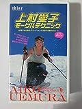 上村愛子:モーグルテクニック (<VHS>)