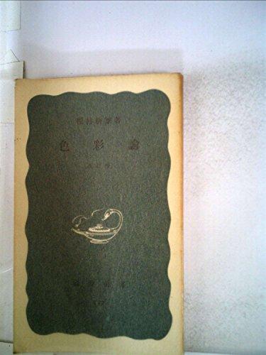 色彩論 改訂版 (1955年) (岩波新書)の詳細を見る
