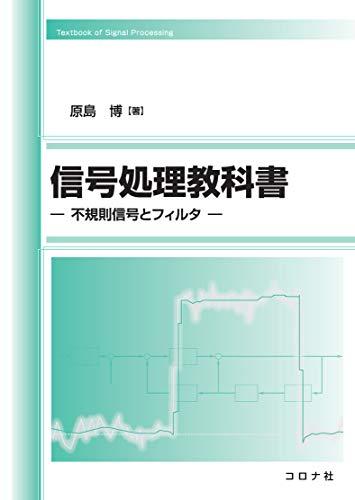 [画像:信号処理教科書- 不規則信号とフィルタ -]
