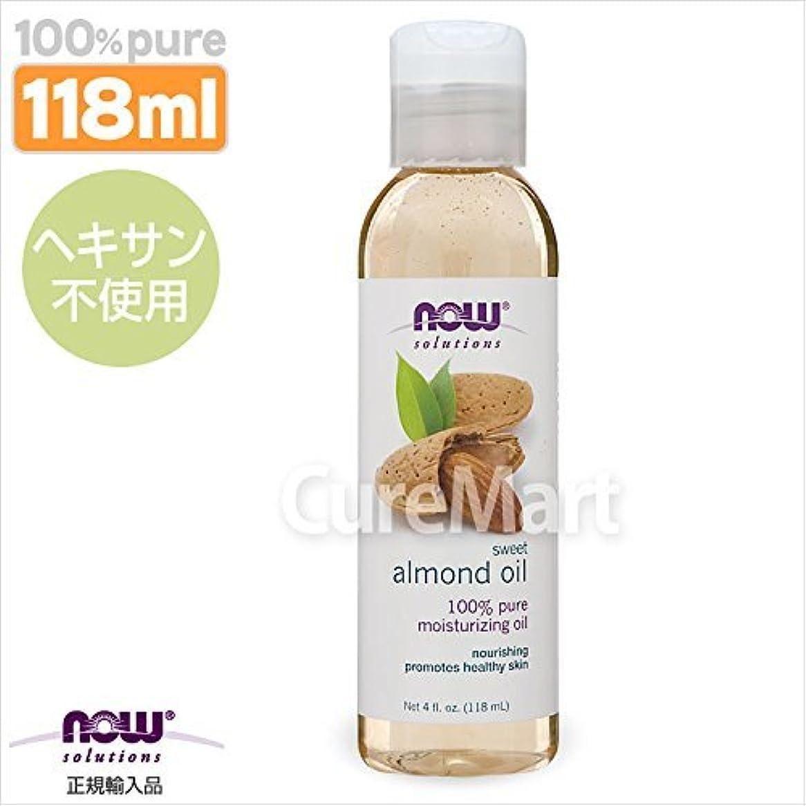 肺食物治すNOW スイートアーモンドオイル[118ml] (正規輸入許可商品、分類:化粧品)
