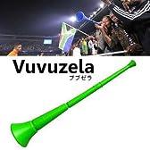 VUVUZELA ブブゼラ 南アフリカ民族楽器 緑