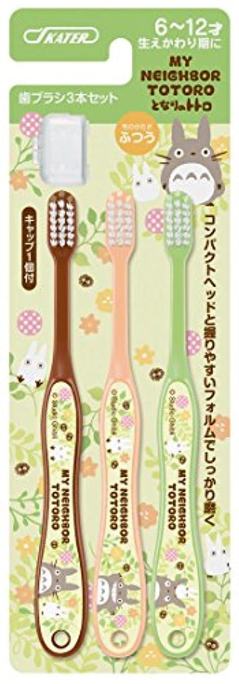 コテージアドバンテージ褐色スケーター キャップ付 歯ブラシ 小学生用 (6-12才) 毛の硬さ普通 3本組 ジブリ TB6T
