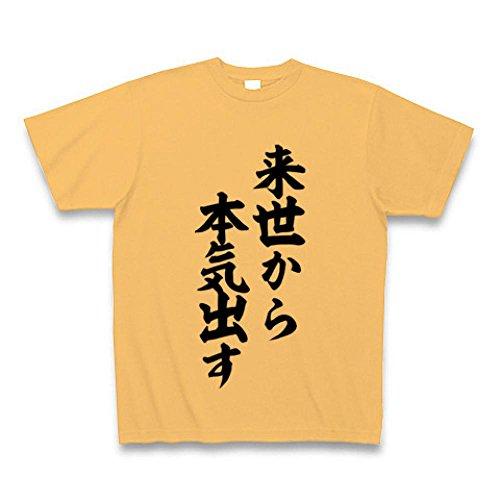 (クラブティー) ClubT 来世から本気出す Tシャツ(ライトオレンジ) M ライトオレンジ