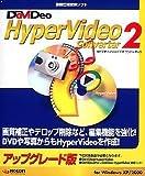 DaViDeo HyperVideo Converter 2 アップグレード版