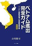 ベトナム進出完全ガイド ベトナム最新事情と投資貿易実務[改訂版]