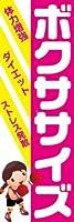 のぼり旗スタジオ のぼり旗 ボクササイズ004 大サイズH2700mm×W900mm