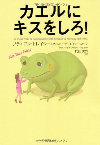 カエルにキスをしろ!の詳細を見る