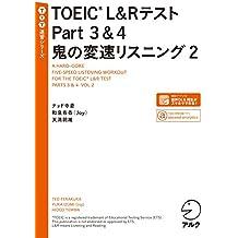 [音声DL付]TOEIC(R) L&Rテスト Part 3&4 鬼の変速リスニング2 TTT速習シリーズ