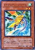遊戯王シングルカード ドラグニティ-ジャベリン ノーマル dt07-jp024
