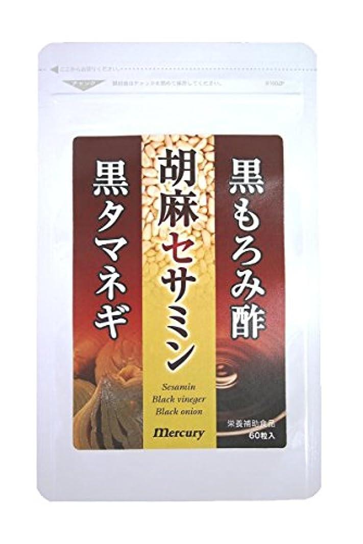 未満カリキュラム社会マーキュリー胡麻セサミン+黒もろみ酢+黒タマネギ 60粒(約 30日分)