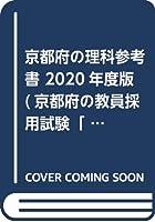 京都府の理科参考書 2020年度版 (京都府の教員採用試験「参考書」シリーズ)