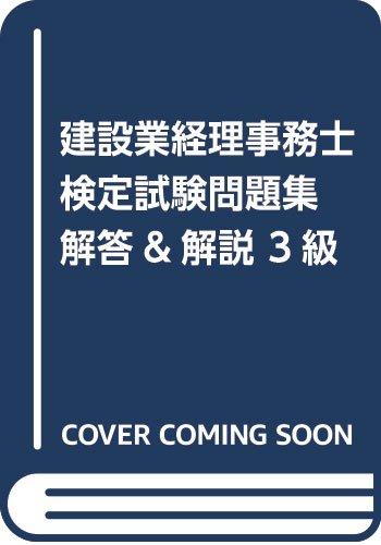 建設業経理事務士検定試験問題集 解答&解説 3級