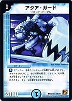 デュエルマスターズ 【 アクア・ガード 】 DMC61-069C 《コロコロドリームパック4》
