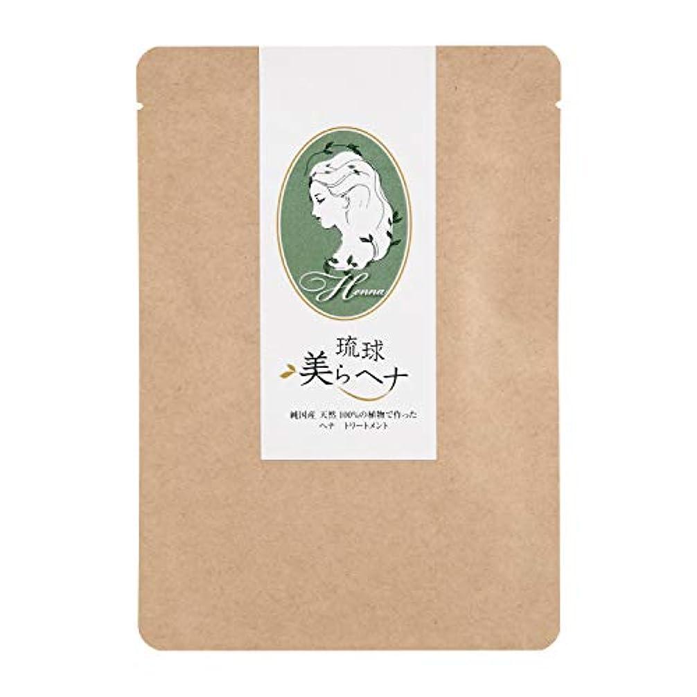 寛大さキリンデクリメント純国産 ヘナ 白髪染め 天然 100% 琉球 美ら (ちゅら) ヘナ 100g