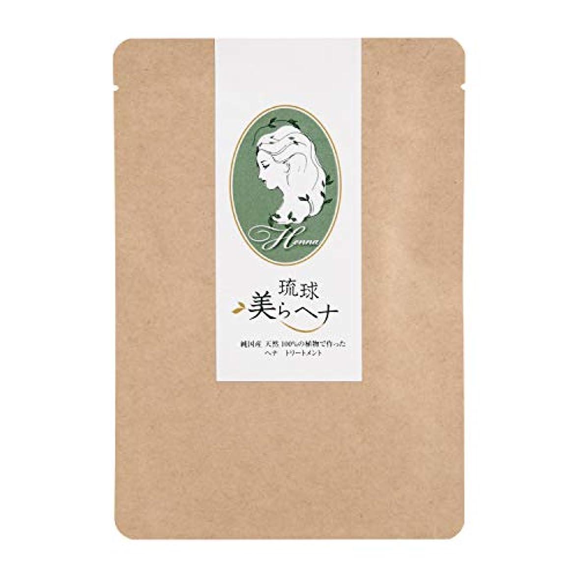 移動経験猛烈な純国産 ヘナ 白髪染め 天然 100% 琉球 美ら (ちゅら) ヘナ 100g