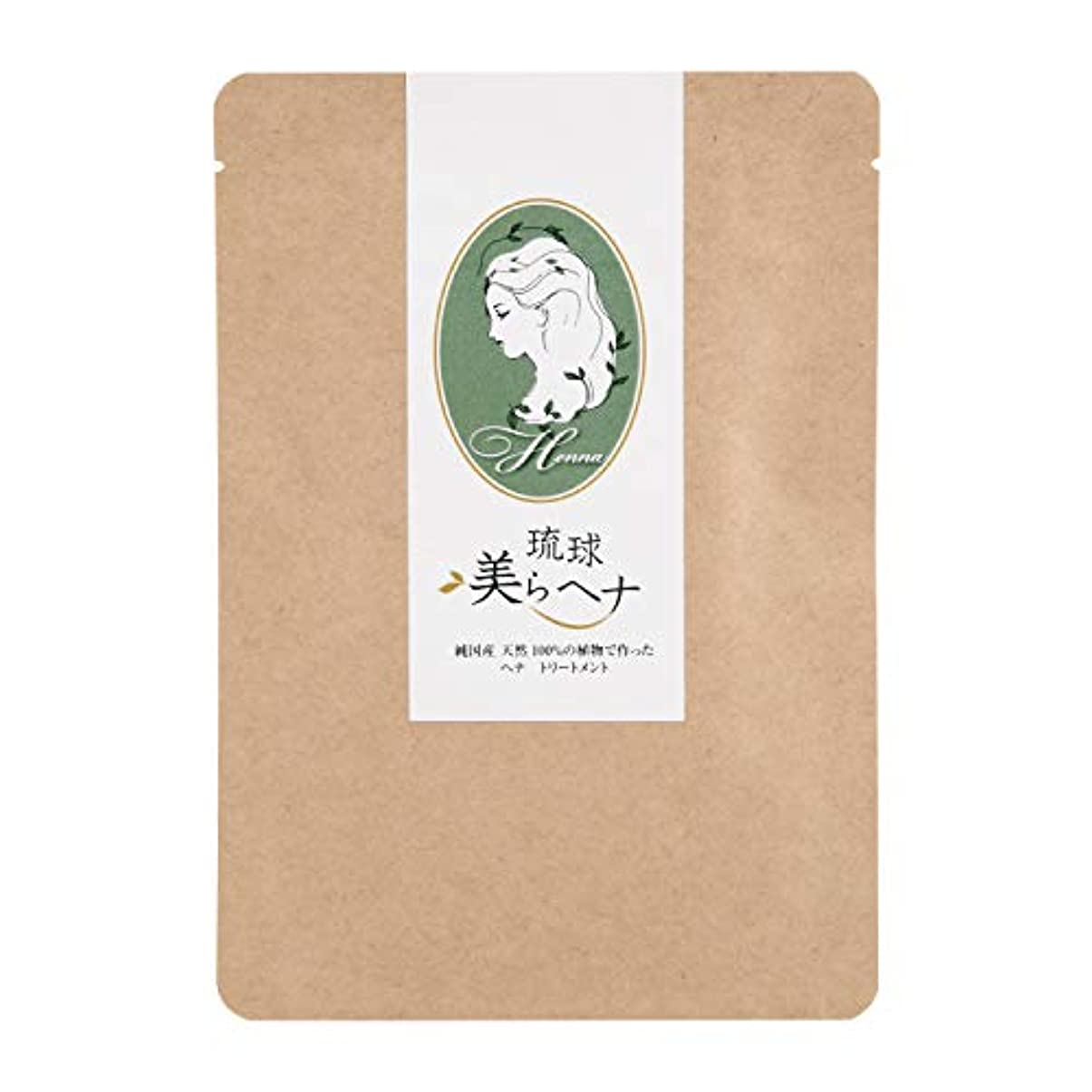 複合リア王回路純国産 ヘナ 白髪染め 天然 100% 琉球 美ら (ちゅら) ヘナ 100g