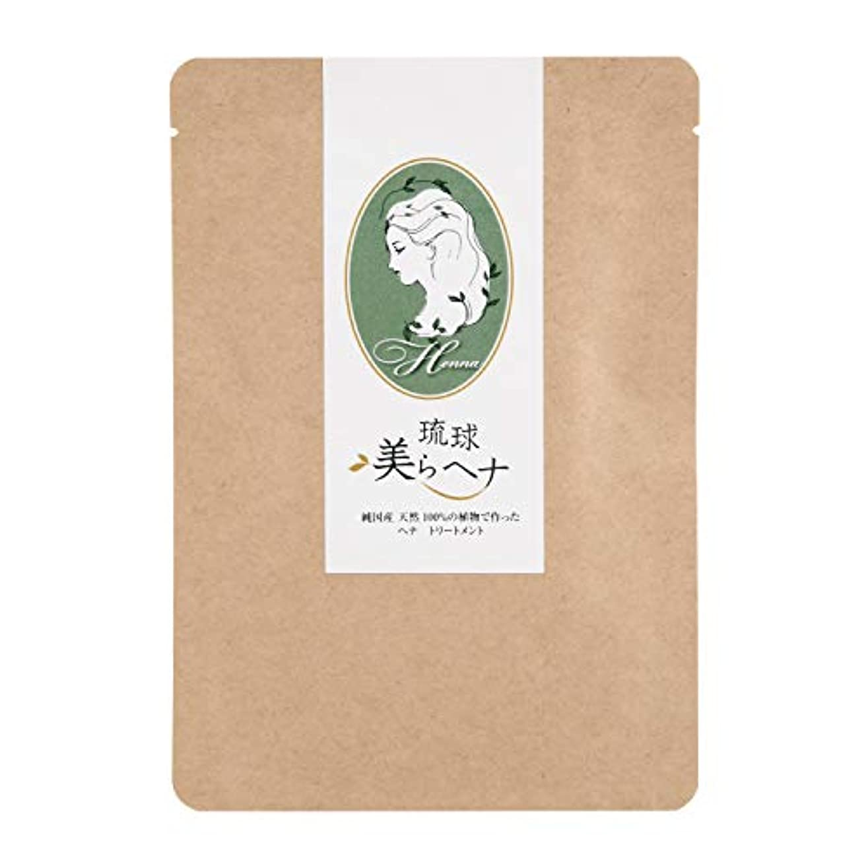 純国産 ヘナ 白髪染め 天然 100% 琉球 美ら (ちゅら) ヘナ 100g