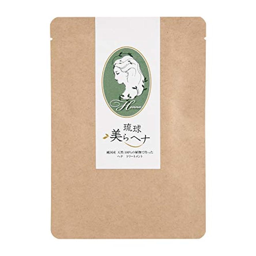効果一人で旅純国産 ヘナ 白髪染め 天然 100% 琉球 美ら (ちゅら) ヘナ 100g