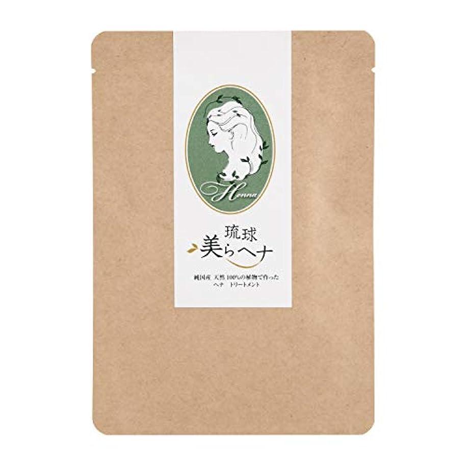 栄光の命題調査純国産 ヘナ 白髪染め 天然 100% 琉球 美ら (ちゅら) ヘナ 100g