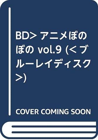 BD>アニメぼのぼの vol.9 (<ブルーレイディスク>)