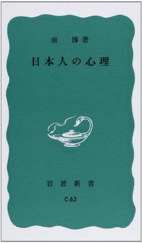 日本人の心理 (岩波新書 青版)の詳細を見る