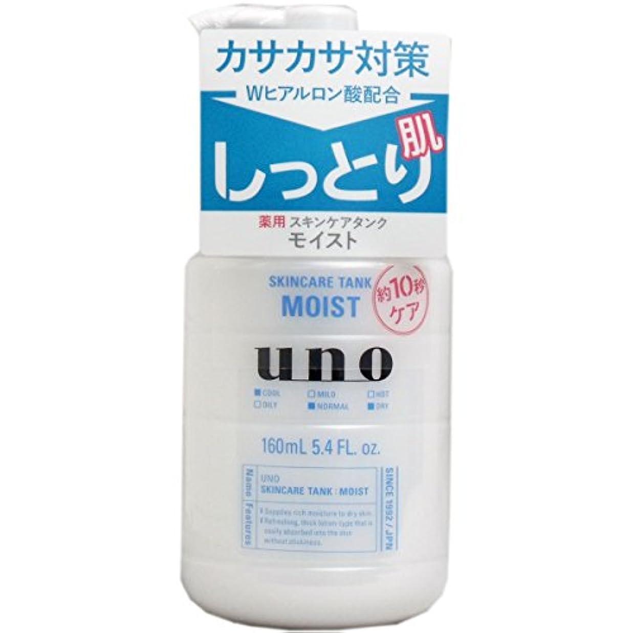 ノベルティロードされた結論【資生堂】ウーノ(uno) スキンケアタンク (しっとり) 160mL ×3個セット