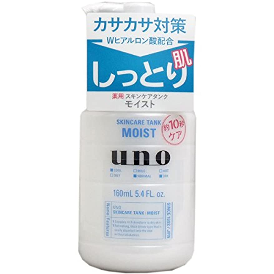 対人年金受給者変換【資生堂】ウーノ(uno) スキンケアタンク (しっとり) 160mL ×3個セット