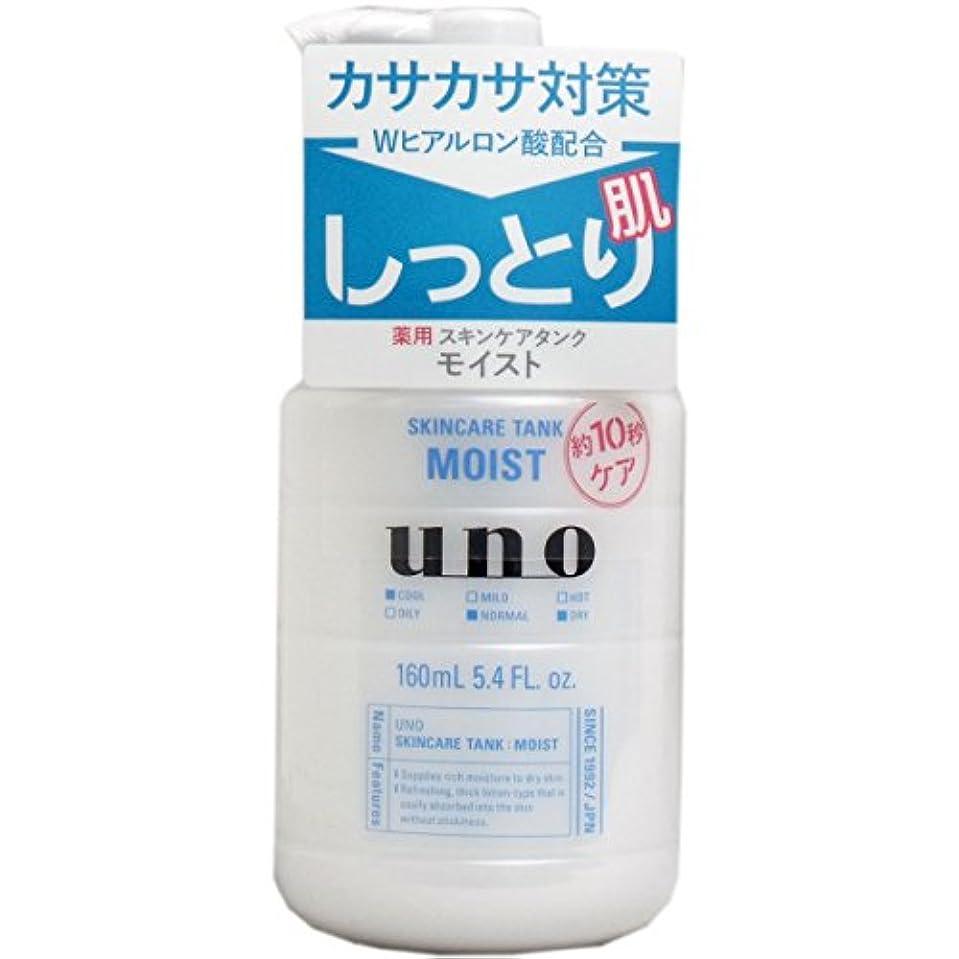 【資生堂】ウーノ(uno) スキンケアタンク (しっとり) 160mL ×3個セット
