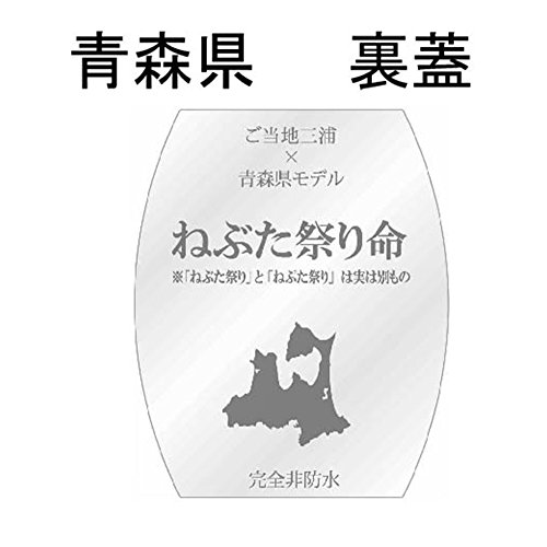 [フランク三浦]MIURA ご当地三浦 青森県 「ねぶたBABYモデル」 FM04NK-AOMBK