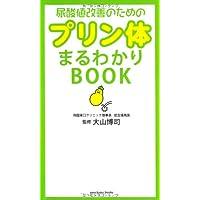 尿酸値改善のためのプリン体まるわかりBOOK (Sanctuary books)