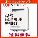 GQ-2039WS 給湯器20号 給湯専用 オートストップ付 LPG(プロパンガス)