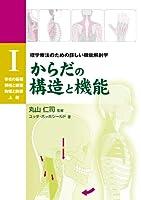 からだの構造と機能Ⅰ (GAIA BOOKS)