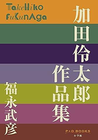 加田伶太郎 作品集 (P+D BOOKS)
