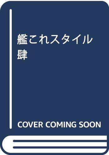 KADOKAWA その他 艦これスタイル 肆 (カドカワムック)の画像