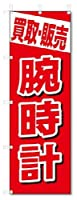 のぼり のぼり旗 買取・販売 腕時計 (W600×H1800)