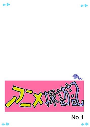 [画像:アニメ探訪記: No1]