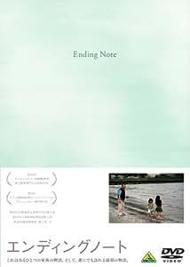 エンディングノート [DVD]