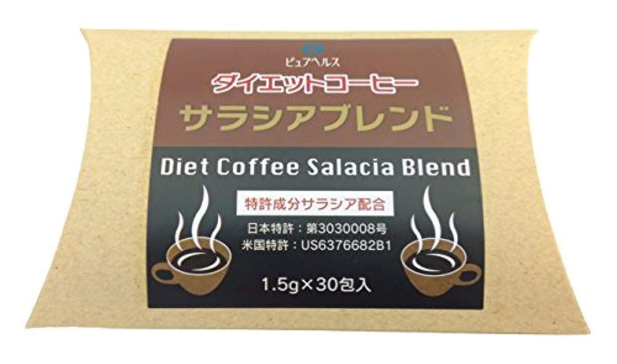 魅力うまくやる()立ち寄るダイエットコーヒー「サラシアブレンド」 30包