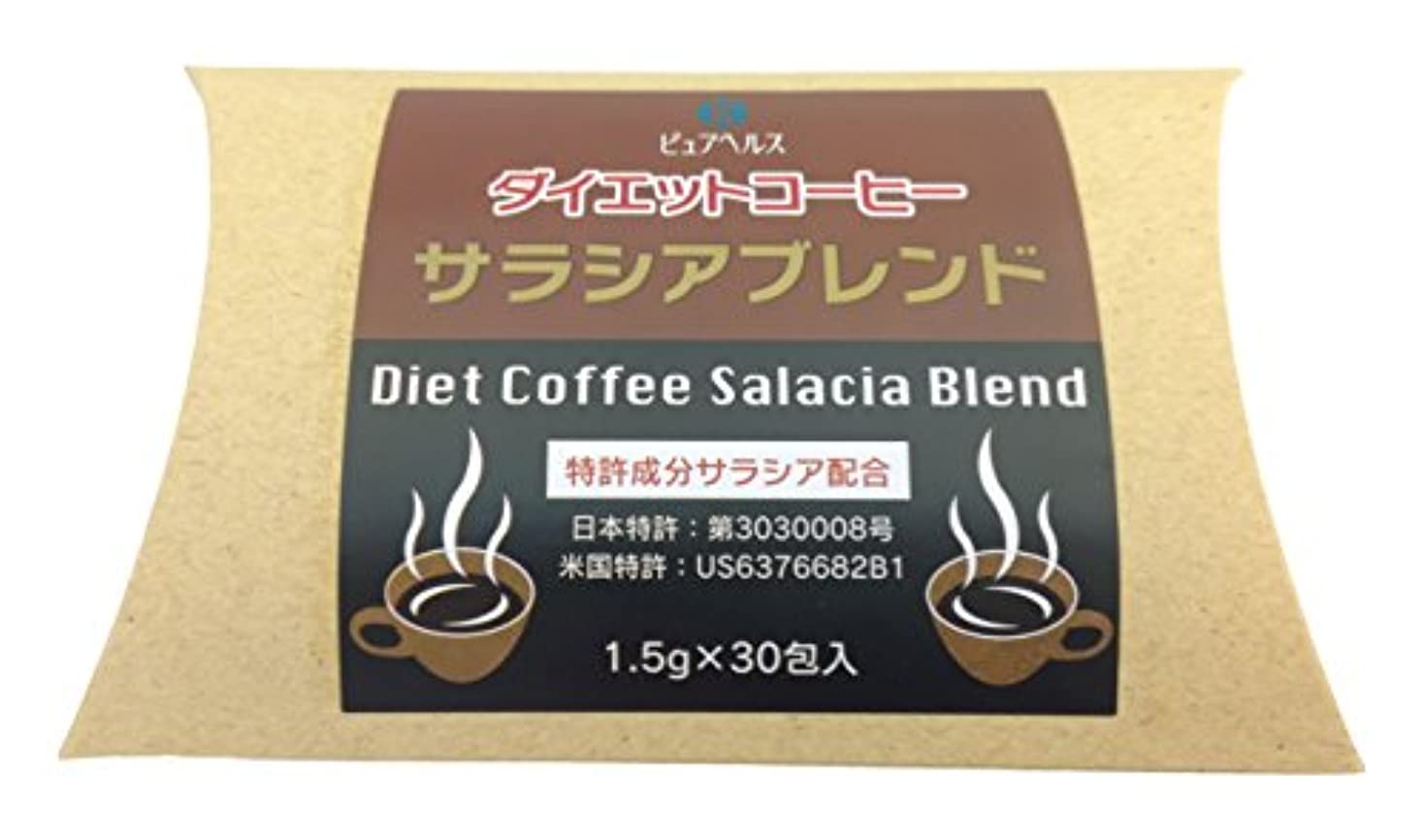 世界的にまもなく若いダイエットコーヒー「サラシアブレンド」 30包