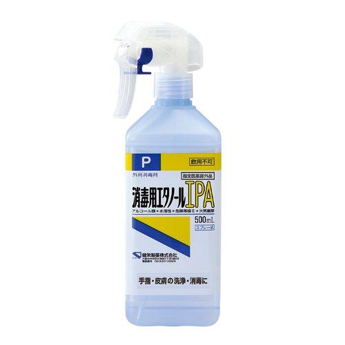 消毒用エタノールIPA スプレー式 500ml (指定医薬部...