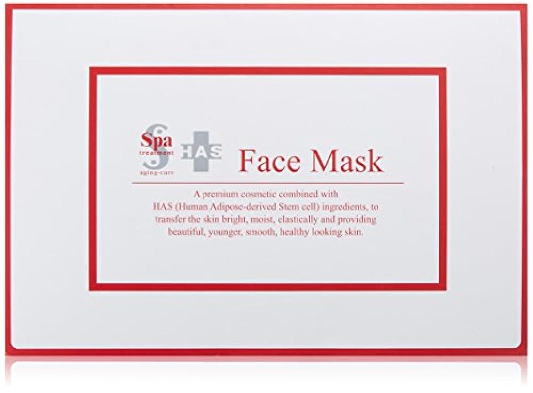 敬処方するより良いSpa HAS フェイスマスク 25ml×5本