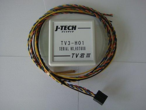 J-TECH ジャガー XJ X351 '11モデル TVキャンセラー TV君 地デジ ナビ ハーマン アルピナ シュニッツァー