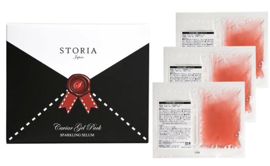 露骨な新鮮な質量STORIA 炭酸ジェルパック 3包入り
