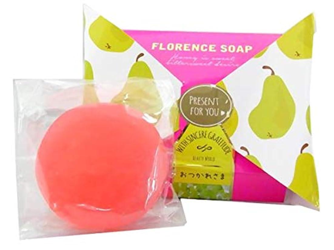 報いる配偶者航空便ビューティーワールド BWフローレンスの香り石けん リボンパッケージ 6個セット FSP386?蜜の甘く切ない願い