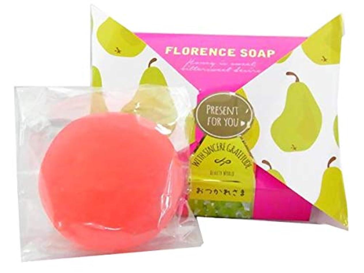 ビューティーワールド BWフローレンスの香り石けん リボンパッケージ 6個セット FSP386?蜜の甘く切ない願い