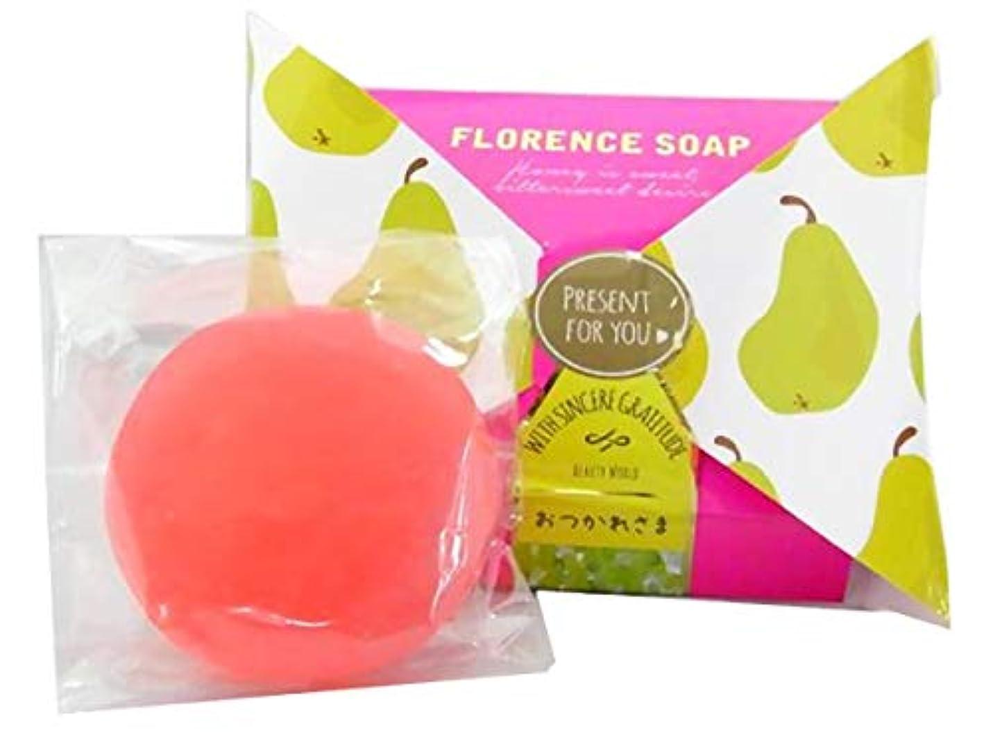 土砂降りネストモールス信号ビューティーワールド BWフローレンスの香り石けん リボンパッケージ 6個セット FSP386?蜜の甘く切ない願い